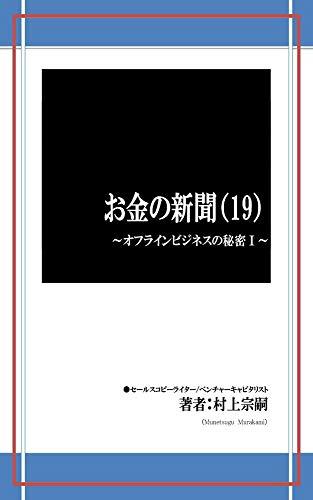 お金の新聞(19): オフラインビジネスの秘密Ⅰ