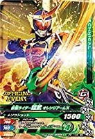 ガンバライジング/PK-105 仮面ライダー鎧武 オレンジアームズ【オフィシャルカードパック】