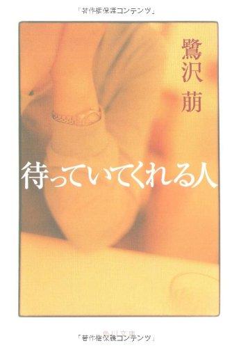 待っていてくれる人 (角川文庫)