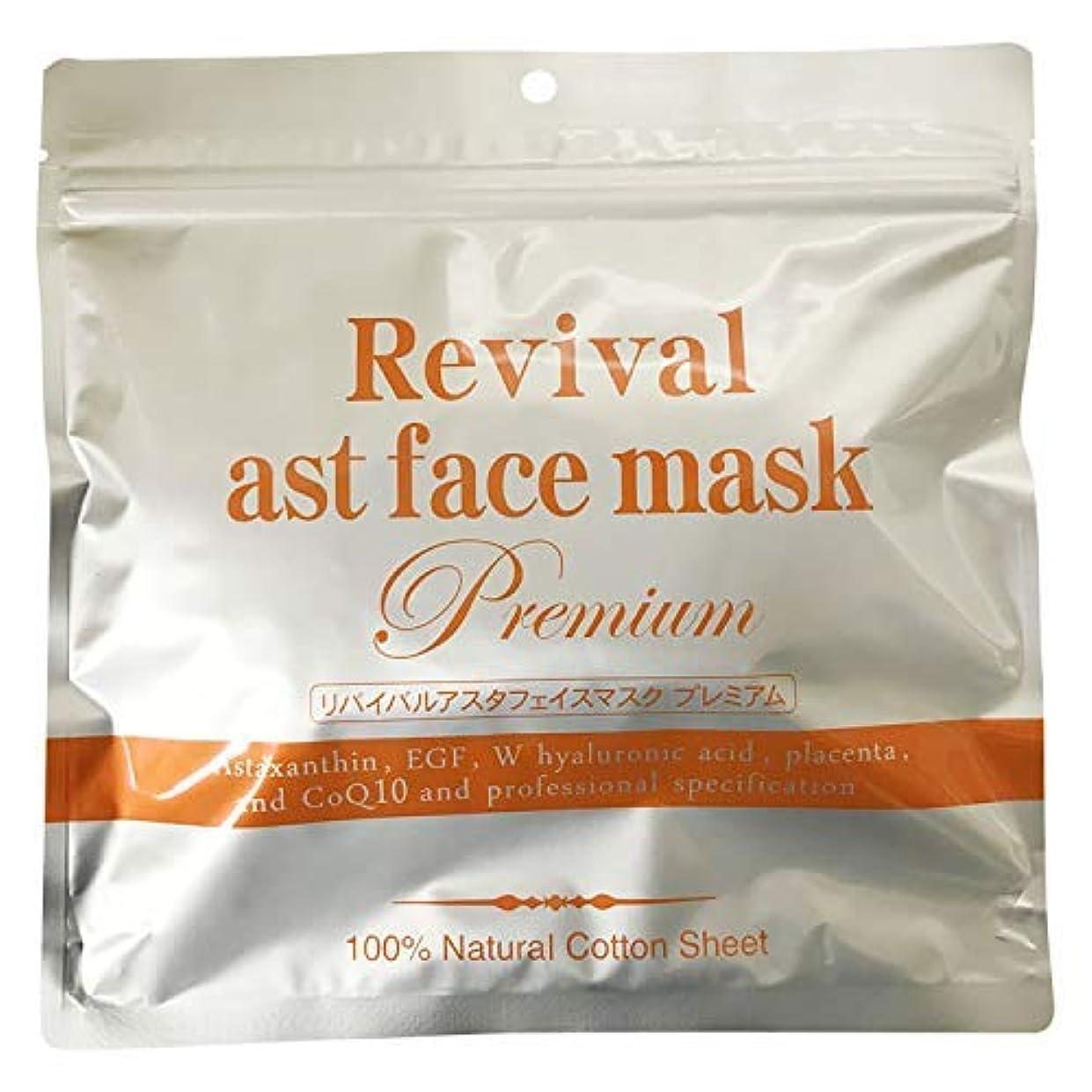 証明する記念品暖かさリバイバルアスタフェイスマスク プレミアム (120枚(30枚×4袋))