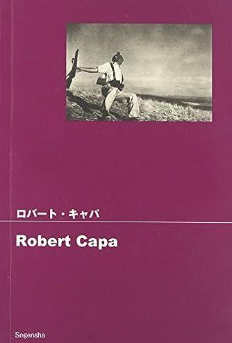 ロバート・キャパ (ポケットフォト)
