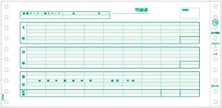ヒサゴ GB776C 給与明細書(密封式)(250セット入り)