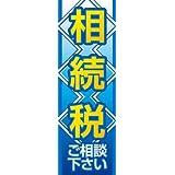 のぼり旗スタジオ のぼり旗 相続税相談004 通常サイズ H1800mm×W600mm