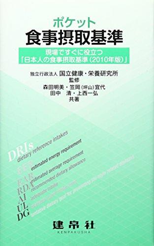 ポケット食事摂取基準―現場ですぐに役立つ「日本人の食事摂取基準(2010年版)」の詳細を見る