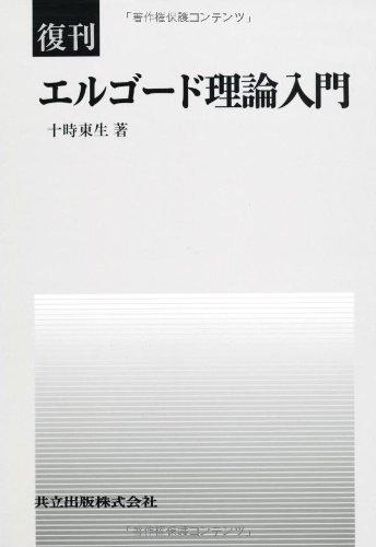 復刊 エルゴード理論入門