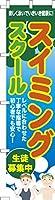 既製品のぼり旗 「スイミングスクール3」 短納期 高品質デザイン 450mm×1,800mm のぼり