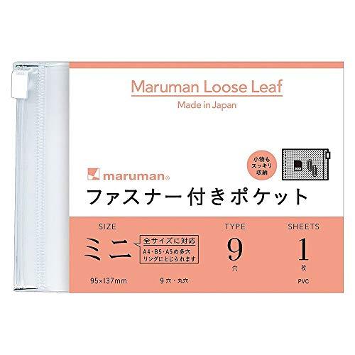 マルマン ルーズリーフアクセサリー ファスナー付ポケット ミニ B7変形サイズ L487 【まとめ買い10枚セット】