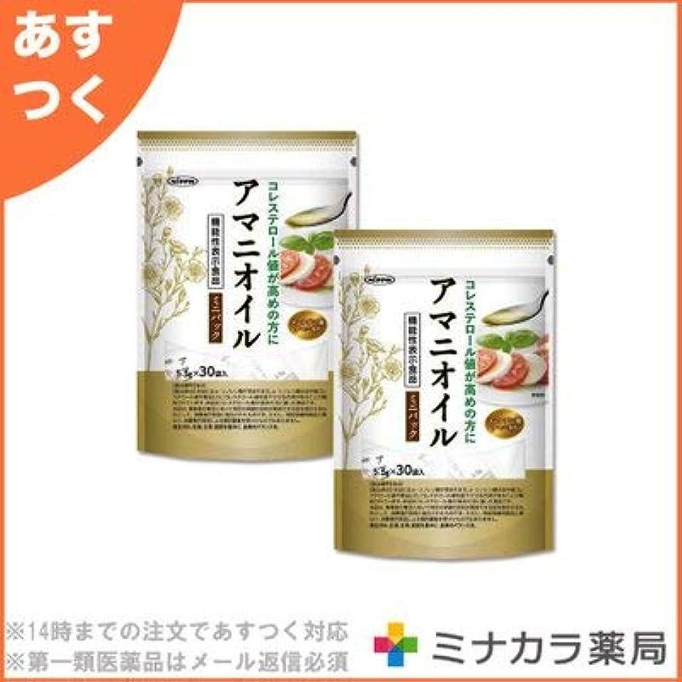 トランペット雄大な貼り直す日本製粉 アマニオイル ミニパック 5.5g×30 (機能性表示食品)×2個セット