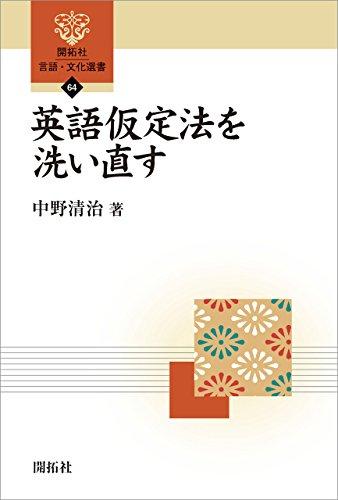 英語仮定法を洗い直す (開拓社 言語・文化選書)