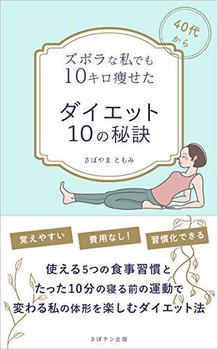 ズボラな私でも10キロ痩せた ダイエット10の秘訣: 40代からでも、食生活改善と運動で成功 (さぼテン出版)