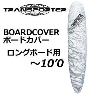 サーフボードケース ソフトケース TRANSPORTER トランスポーター デッキカバー BOARD COVER ボードカバー ロング 〜10'0
