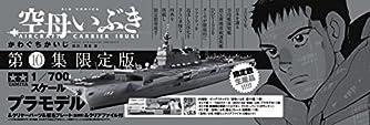 空母いぶき 10 スケールモデル&クリアファイル付き特装版 (ビッグコミックス)