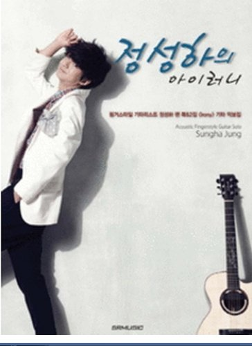 Guitar Score Book, SUNGHA JUNG Irony : Acoustic Fingerstyle Fan book 2nd album Guitar Score Book + FREE GIFT (Softbay Mask pack Sheet)