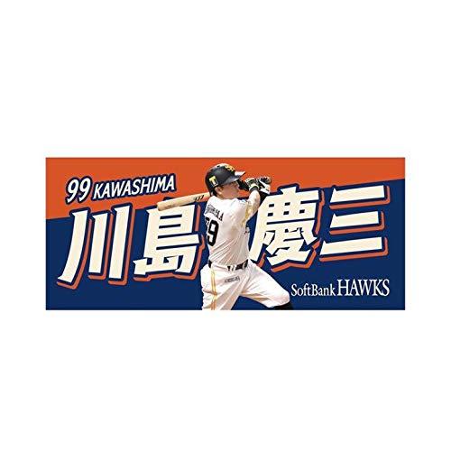 福岡ソフトバンクホークス キャンプタオル 川島慶三