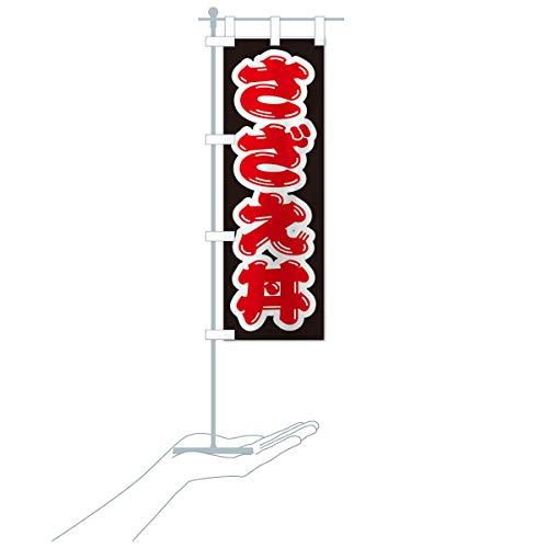 卓上ミニさざえ丼 のぼり旗 サイズ選べます(卓上ミニのぼり10x30cm 立て台付き)