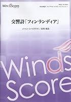 [参考音源CD付] 交響詩「フィンランディア」吹奏楽オリジナル楽譜(WSC-11-004)