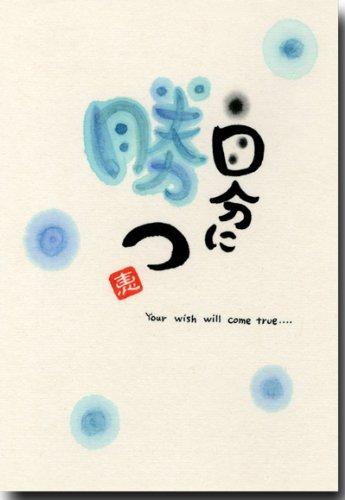 ひと言メッセージポストカード 「自分に勝つ」 励ましの言葉