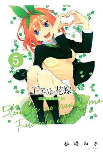 五等分の花嫁 フルカラー版(5)