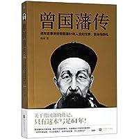 Biography of Zeng Guofan (Chinese Edition)