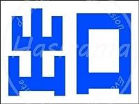 「出口(紺)」駐車場 注意看板メタル安全標識注意マー表示パネル金属板のブリキ看板情報サイントイレ公共場所駐車ペット誕生日新年クリスマスパーティーギフト