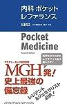 内科ポケットレファランス 第3版 (Pocket Medicine: The Massachusetts General Hospital Handbook of Internal Medicine, 7th Edition)