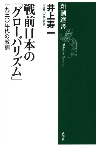 戦前日本の「グローバリズム」―一九三〇年代の教訓―(新潮選書)