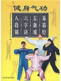 Health Qigong Yi Jin Jing, Wu Qin Xi, Liu Zi Jue, Ba Duan Jin