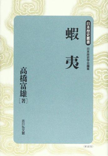 蝦夷 (日本歴史叢書新装版)の詳細を見る