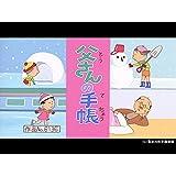 【登場人物:波平編】2009/2/8放送