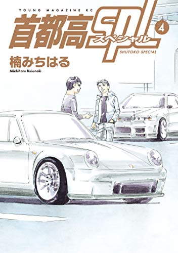 首都高SPL(4) (ヤングマガジンコミックス)