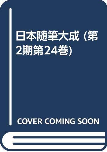 日本随筆大成 (第2期第24巻)の詳細を見る