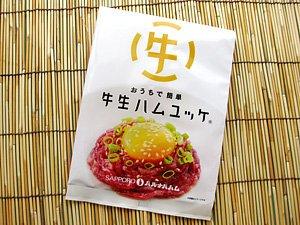 おうちで簡単 牛生ハムユッケ (40g×5袋) お手軽牛ユッケ 美味しい牛生はむ ユッケサラダ等に