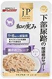 ジェーピースタイル 和の究み レトルトパック 下部尿路の健康維持サポート 1〜6歳までの成猫用 40g
