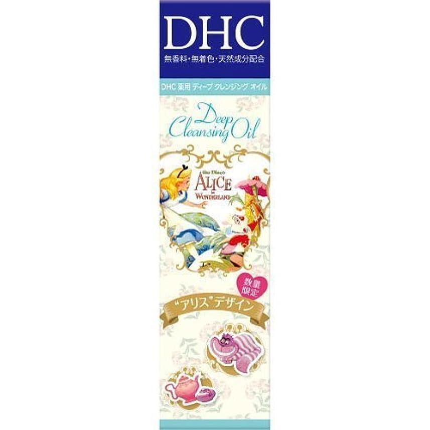 スピン食事を調理する酸化するDHC 薬用ディープクレンジングオイル SS アリスデザイン ライトブルー 70ml 【4点セット】