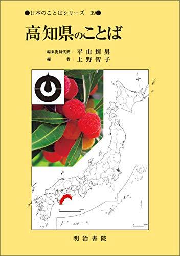 日本のことばシリーズ39 高知県のことばの詳細を見る