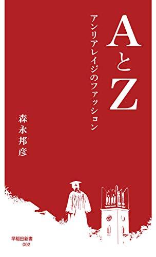 AとZ:アンリアレイジのファッション (早稲田新書)