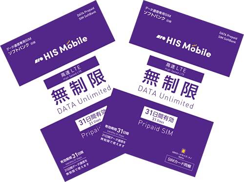 お得な2枚セット!日本国内プリペイドSIMカード 31日間 データ専用SIM データ量 無制限 (ソフトバンク31日間)