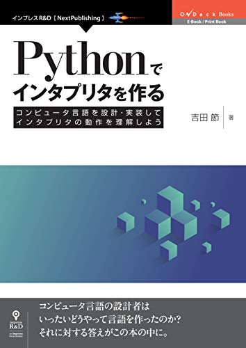 Pythonでインタプリタを作る コンピュータ言語を設計・実装してインタプリタの動作を理解しよう (OnDeck Books(NextPublishing))