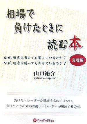 相場で負けたときに読む本 ~真理編~ (現代の錬金術師シリーズ)