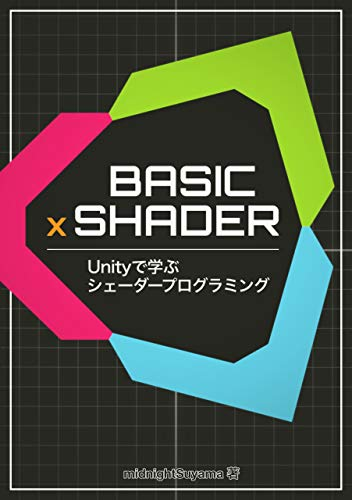 BASIC×SHADER: Unityで学ぶシェーダープログラミング