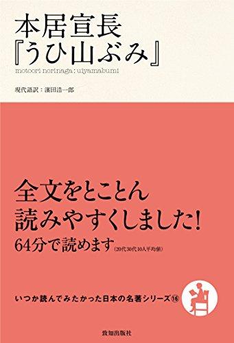 本居宣長『うひ山ぶみ』 (いつか読んでみたかった日本の名著シリーズ16)