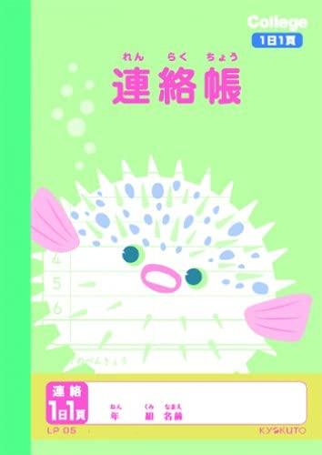 日本ノート(キョクトウ) カレッジアニマル学習帳 A6連絡帳 1日1頁ヨコ書き LP05