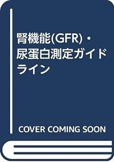 腎機能(GFR)・尿蛋白測定ガイドライン