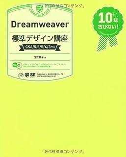 Dreamweaver 標準デザイン講座 [CS6/5.5/5/4/3対応]