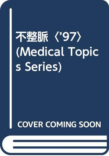 不整脈〈'97〉 (Medical Topics Series)