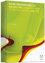 Dreamweaver CS3 日本語版 Windows版 (旧製品)