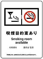 8枚入 18.喫煙目的室あり 6.9cm×9.6cm_送料無料_・厚生労働省指定 受動喫煙防止・分煙ステッカー・ラベル・シール・小No.18