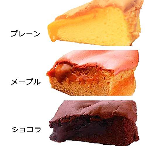 半熟生カステラ3種セット 菓秀苑森長 長崎県 プレーン メープル ショコラ 各1個