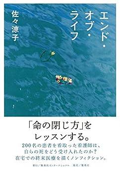[佐々涼子]のエンド・オブ・ライフ (集英社インターナショナル)