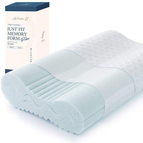MyComfort(マイコンフォート) 枕 低反発 3層ハイグレードモデル 高さ調節可能 ジャストフィット 低反発枕